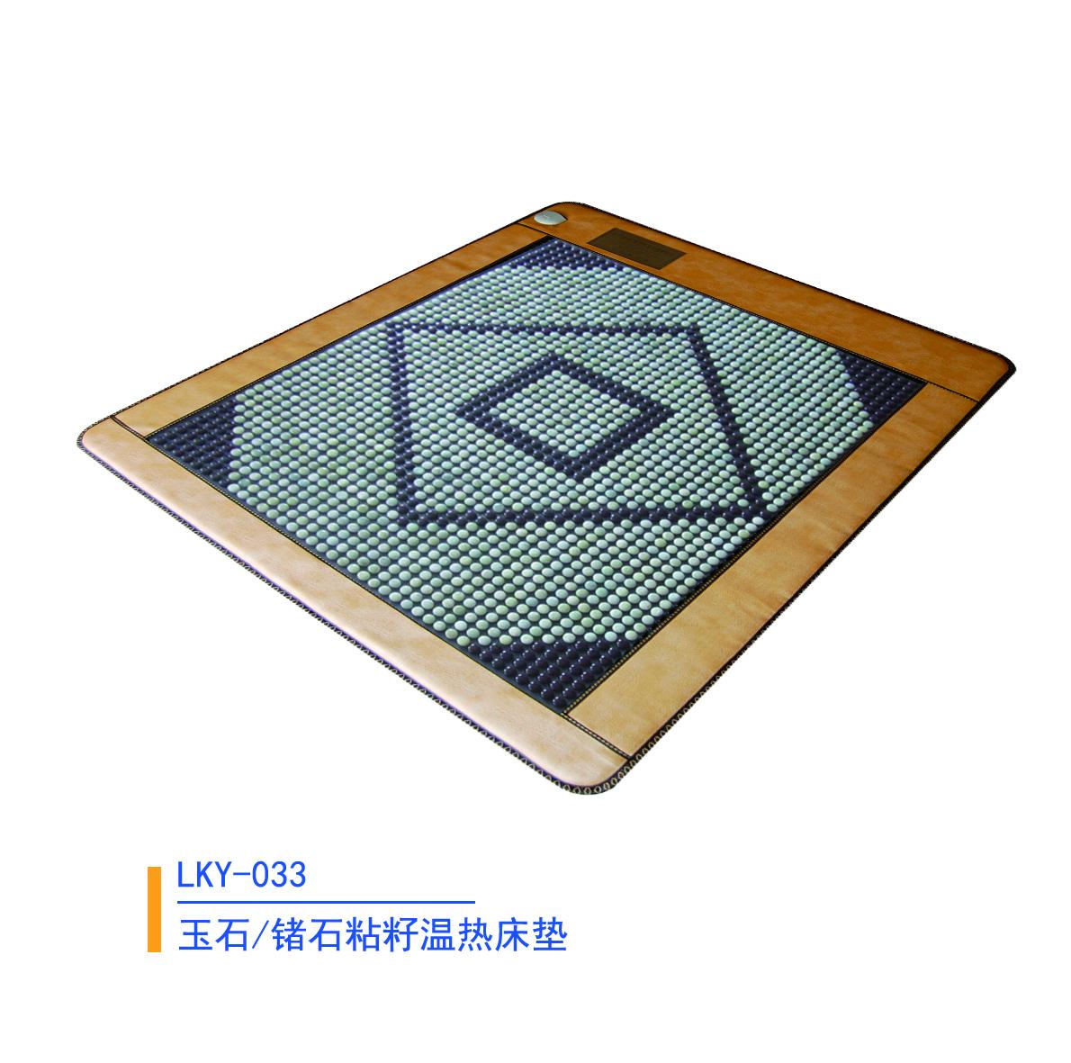 玉石锗石粘籽温热床垫033
