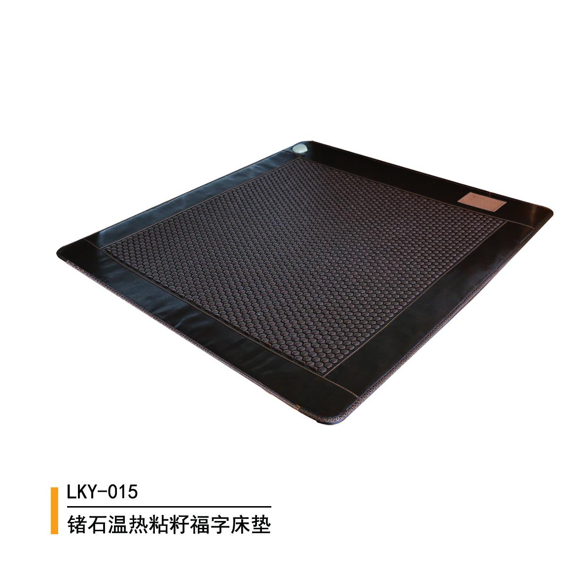 锗石温热粘籽福字床垫015