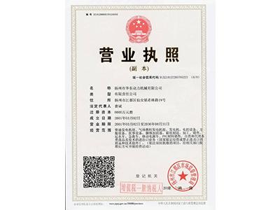 企业法人营业执照