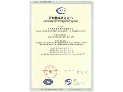 天津ISO14001系列环境管理体系认证证书