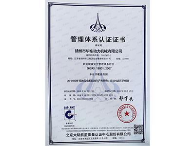 OHSAS18001职业健康安全管理体系认证证书