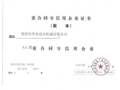 浙江重合同守信用企业证书