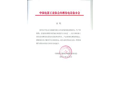 天津内燃发电设备行业骨干企业