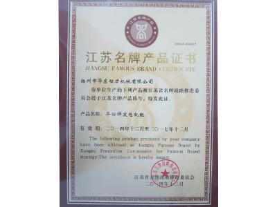 江苏名牌产品证书