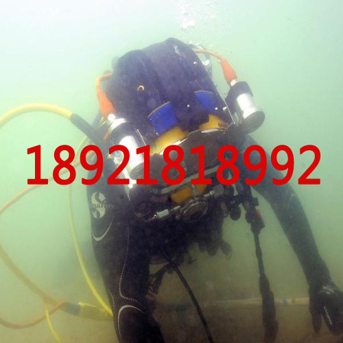 潜水施工公司
