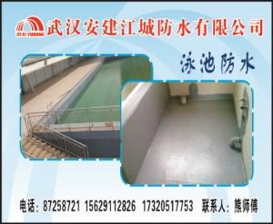 武汉泳池防水