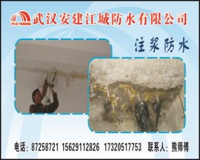 武汉注浆防水