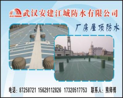 武汉厂房屋顶防水