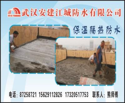 武汉保温隔热防水