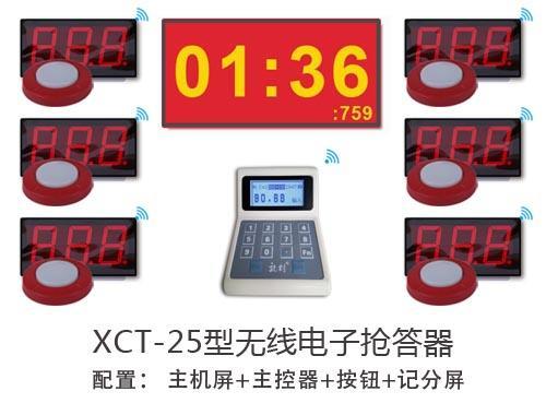 重庆无线抢答器