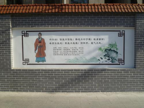名人名言文化墙