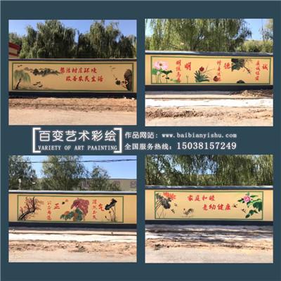 新密河南文化墙彩绘