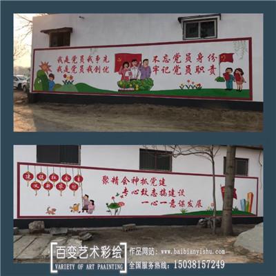 开封街道文化墙