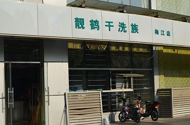 天津洗衣店