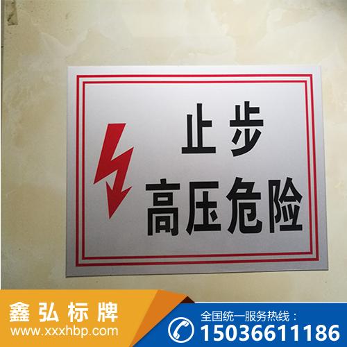 建筑安全标志牌