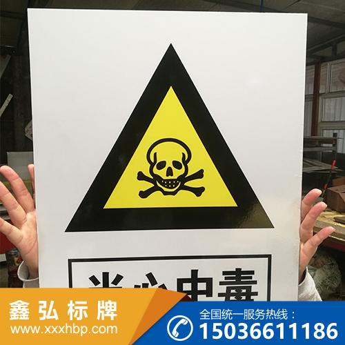 高空作业安全警示牌