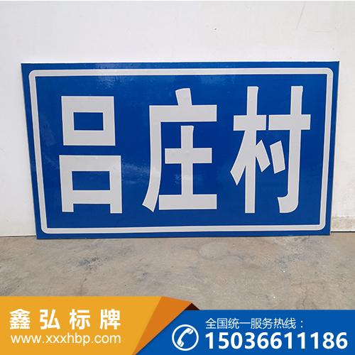 交通安全警示标志牌