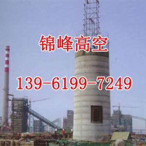 高空水泥烟囱拆除