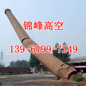 砖烟囱爆破拆除