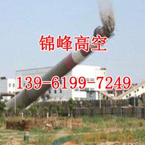 锅炉烟囱拆除