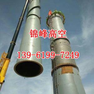 发电厂钢烟囱制作