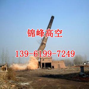 爆破拆除烟囱工程