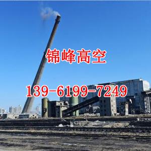 混凝土烟囱拆除公司
