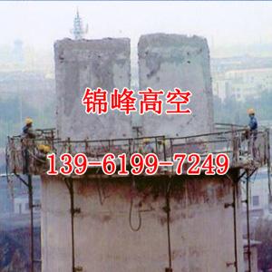 专业烟囱拆除