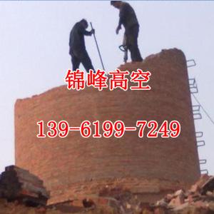 砖烟筒拆除
