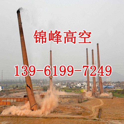 45米烟囱拆除