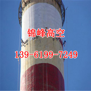 高空烟囱防腐公司