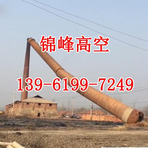 烟囱拆除施工单位