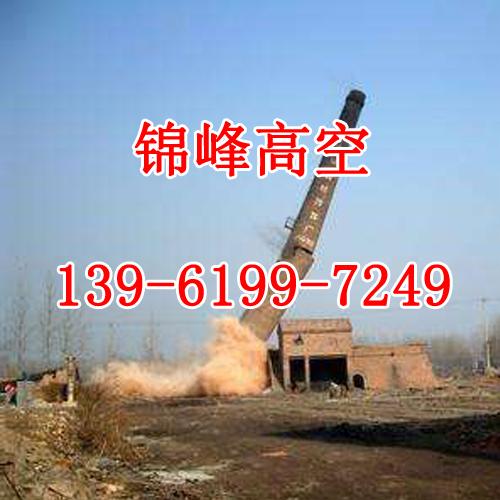 大型烟囱拆除