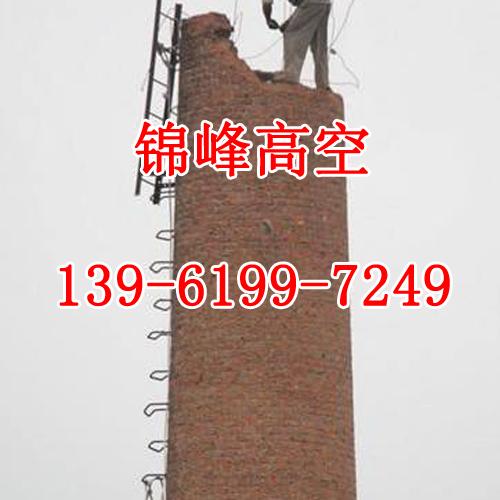 人工烟囱拆除公司