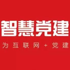 云南昆明党建系统建设开发