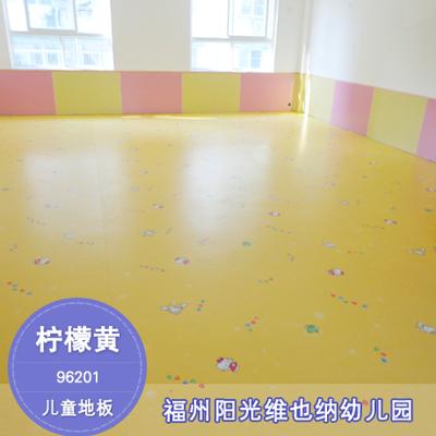 幼儿园pvc塑胶地板