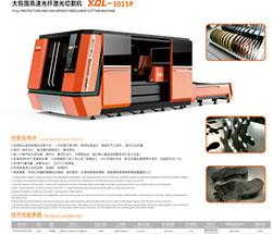 贵州光纤切割机