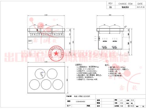 电磁5眼嵌入式水饺炉