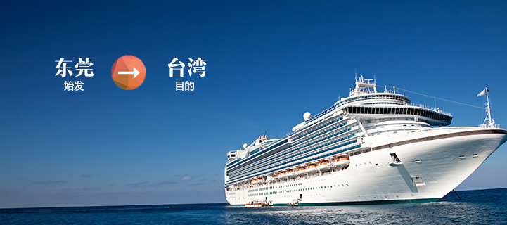 东莞到台湾海运