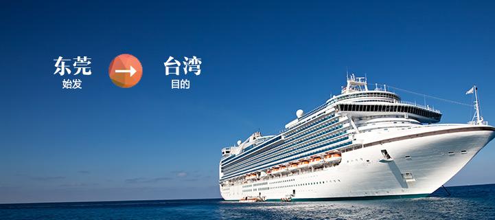 東莞到台灣海運