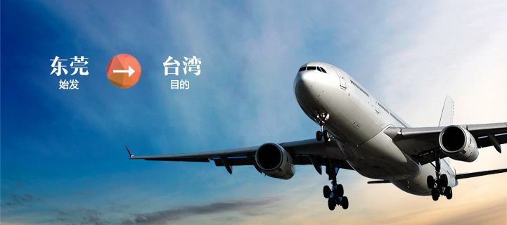 东莞到台湾空运