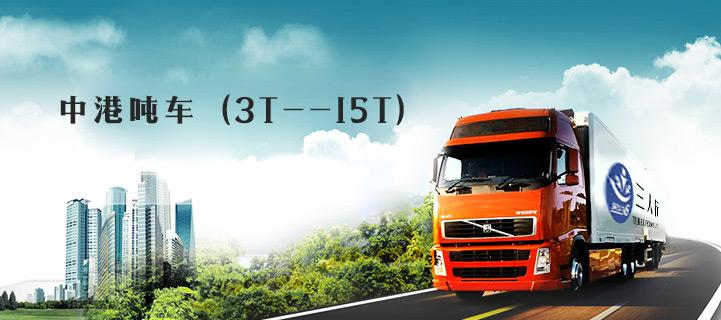 中港吨车(3T--15T)