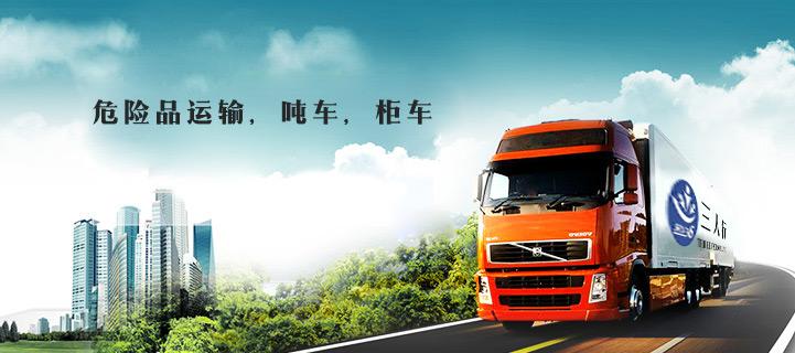 危险品运输,吨车,柜车