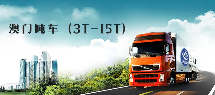 澳门吨车(3T-15T)