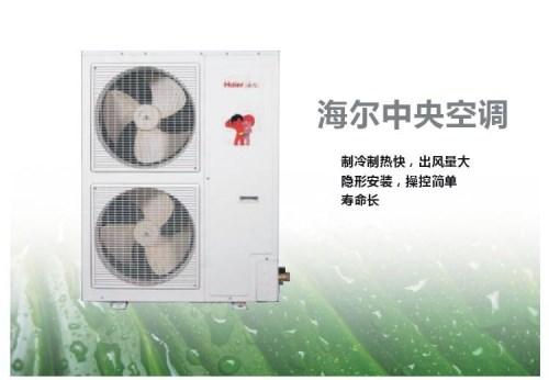 海尔中央空调保养