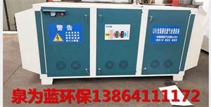 光氧分离设备--泉为蓝光氧催化废气处理厂家