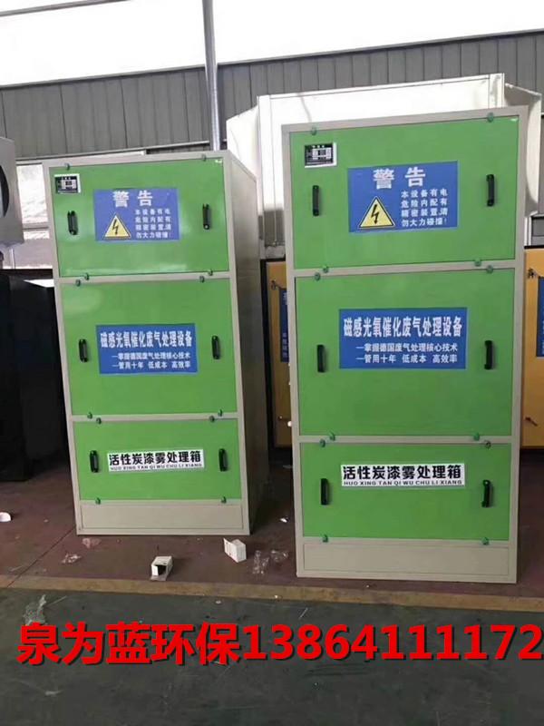泉为蓝光氧催化废气处理厂家