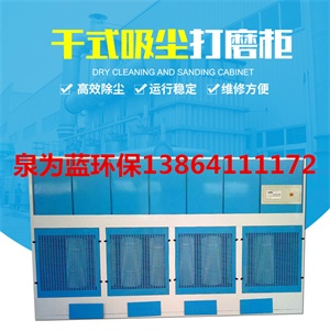 打磨柜--济南泉为蓝环保设备有限公司