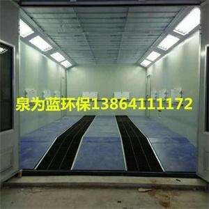 汽车烤漆房--济南泉为蓝环保厂家