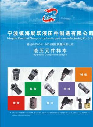 杭州螺纹插装阀 压力控制阀 溢流阀减压阀